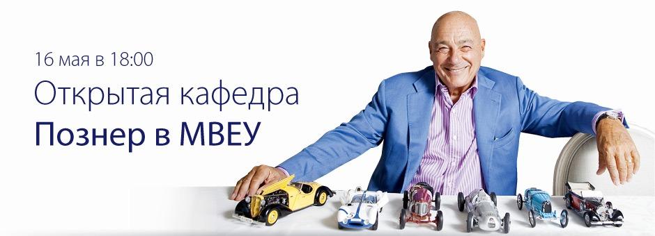 Владимир Познер выступит 16-го мая на Открытой кафедре МВЕУ!