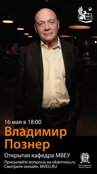Владимир Познер посетит Ижевск