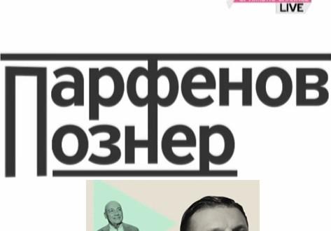 Программа «Парфенов и Познер» прекращает свое существование