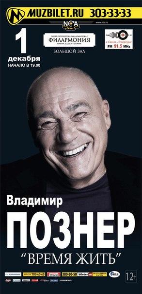 Творческий вечер Владимира Познера