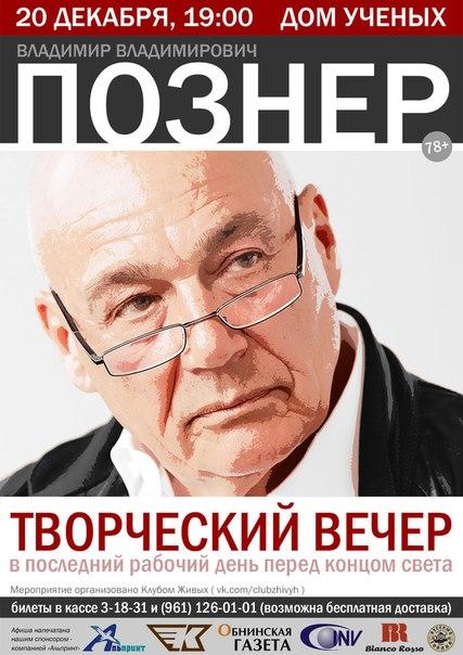 Владимир Познер: «Обнинск – это было что-то совершенно особое»