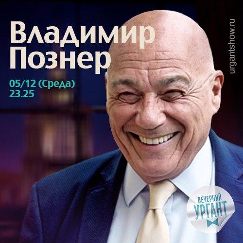 """5 декабря 23.25 (Среда) Владимир Познер в шоу """"Вечерний Ургант"""""""