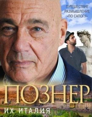 """Книга Владимира Познера """"Их Италия"""" поступила в продажу"""