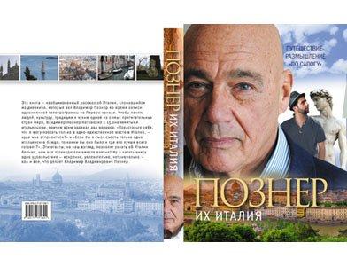 """Презентация книги """"Их Италия. Путешествие-размышление по «сапогу» с Иваном Ургантом + отрывок из книги"""
