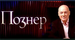 """Программа """"Познер"""" в новом телевизионном году выйдет 7 октября"""