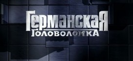 Арина Бородина и Ксения Ларина о фильме «Германская головоломка»