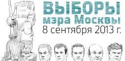 Владимир Познер о выборах мэра Москвы