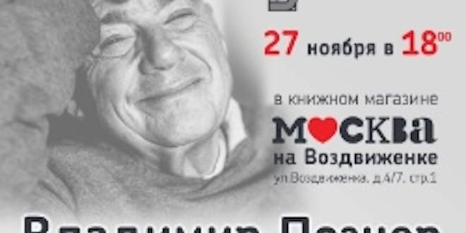 Автограф-сессия Владимира Познера в книжном магазине «Москва» на Воздвиженке