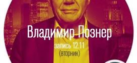 """Владимир Познер в программе """"Вечерний Ургант"""" (анонс)"""