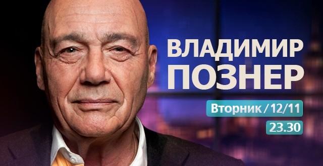 """Владимир Познер в программе """"Вечерний Ургант"""" (видео)"""