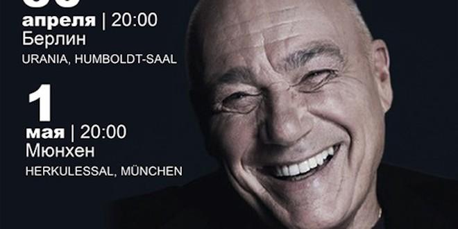 Творческие встречи Владимира Познера в Германии