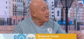 """Владимир Познер в программе """"Доброе утро"""""""