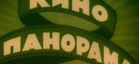 "Владимир Познер в программе ""Кинопанорама"" (1991 год)"