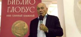 """Презентация книги """"Познер о """"Познере"""" в Библио-Глобус"""