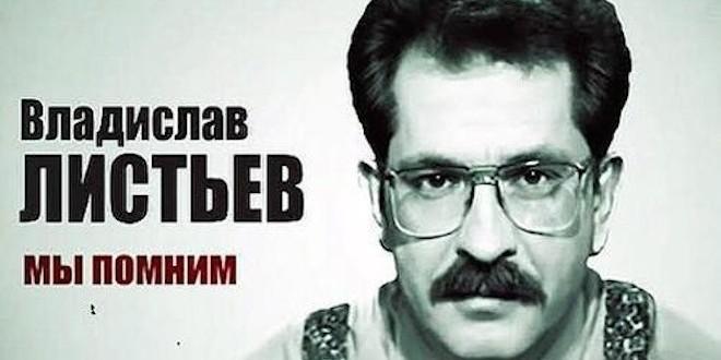 Владимир Познер о Владиславе Листьеве