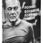 bolshoy_portret