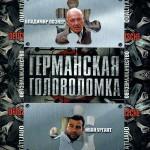 ger_golovolomka