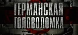 """""""Германская головоломка"""" на DVD"""