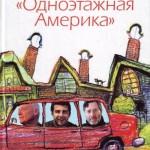 odnoetazhnaya_amerika