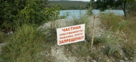 Что для россиянина частная собственность?