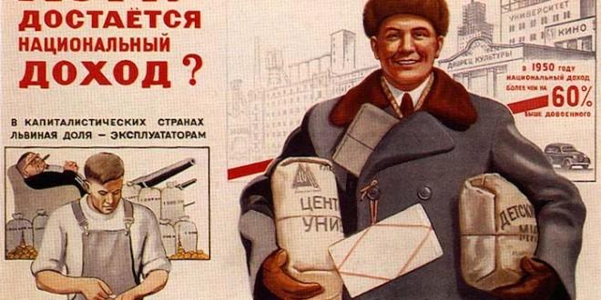 Идея социализма в современной России