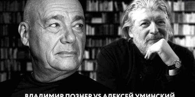 В. Познер и А. Уминский о роли православия в истории России (анонс)