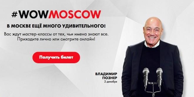 Владимир Познер на мастер-классе #wowmoscow от МТС (анонс)