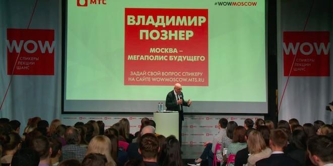 Мастер-класс Владимира Познера на #wowmoscow