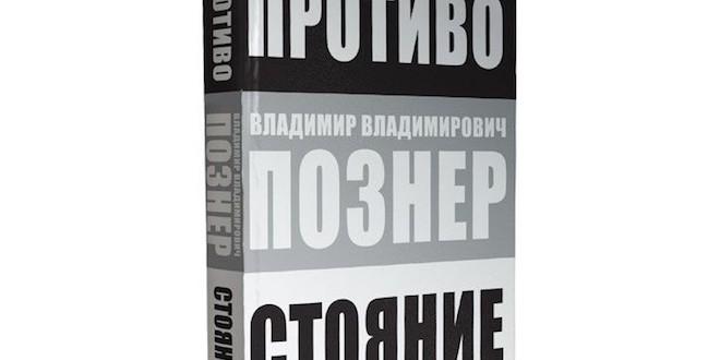 """""""Противостояние"""" Владимира Познера уже в продаже"""