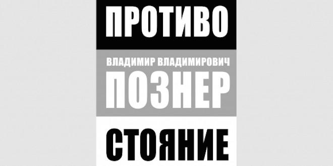 В издательстве АСТ вышло продолжение «Познера о «Познере»