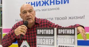 """Владимир Познер: """"Я не сомневаюсь, что большинство народа хотело быть частью России – Севастополь тем более"""""""