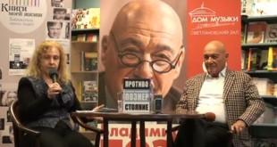 Владимир Познер в проекте «Книги моей жизни» (видео)