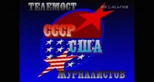 Телемост журналистов СССР - США