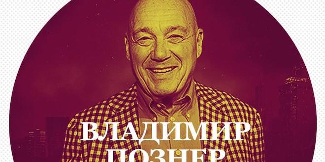 """30 марта - запись программы """"Вечерний Ургант"""" с Владимиром Познером"""