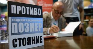 """Презентация книги В.Познера """"Противостояние"""""""