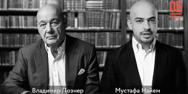 Владимир Познер и Мустафа Найем: «Россия — Украина: что делать?» (анонс)