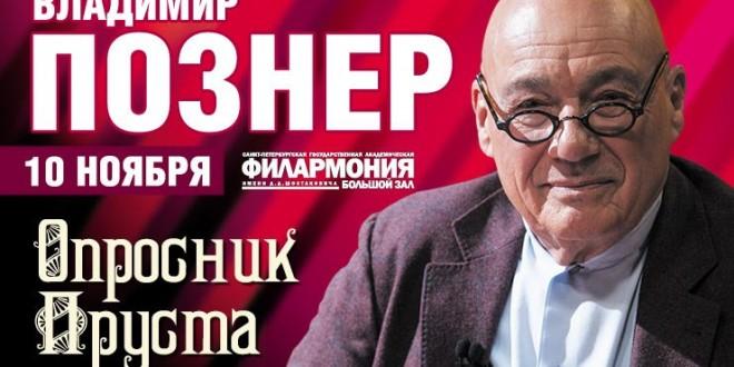 "Творческий вечер в Санкт-Петербурге ""Опросник Пруста"" (анонс)"