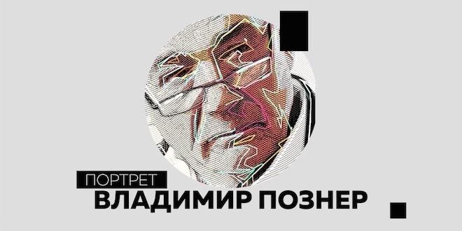 Портрет. Владимир Познер