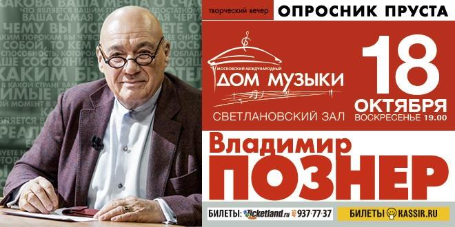 Творческий вечер Владимира Познера в Москве (анонс)