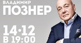 """Владимир Познер в """"Московском Доме книги"""" (видео)"""