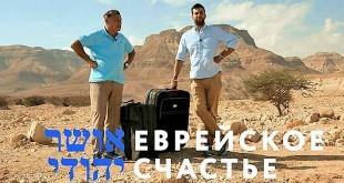 """Еврейское счастье. 1-я серия """"Земля обетованная"""""""