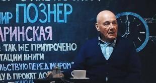 """Владимир Познер: """"В наше время любые аксиомы подвергаются сомнениям"""""""