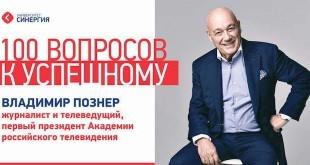 """""""100 вопросов к успешному"""" с Владимиром Познером (отмена)"""
