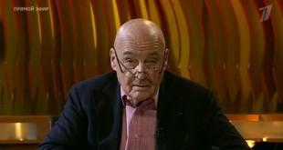 Владимир Познер: «Прогнило что-то в королевстве Датском»