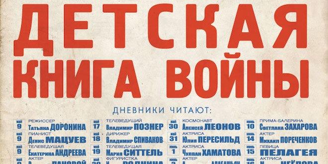 Дневник Васи Баранова в прочтении Владимира Познера
