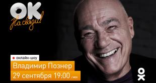 """Владимир Познер в гостях у """"Одноклассников"""""""