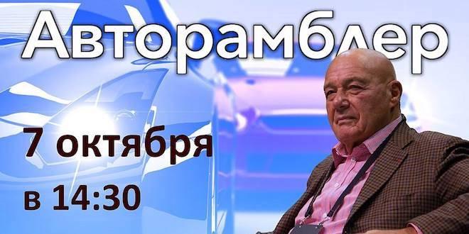 """Владимир Познер на """"Авторамблер"""" (анонс)"""