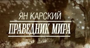 «Ян Карский. Праведник мира». Документальный фильм