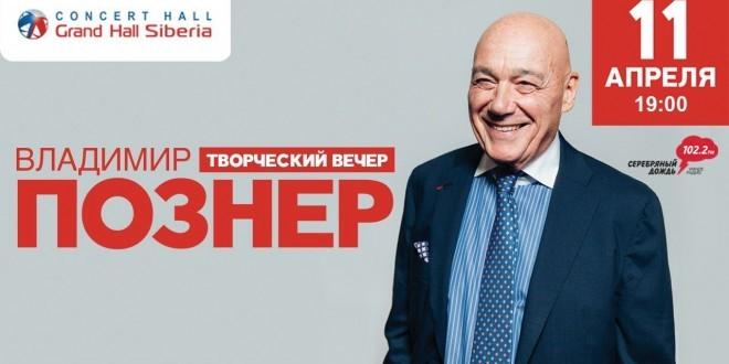 Творческий вечер Владимира Познера в Красноярске (анонс)