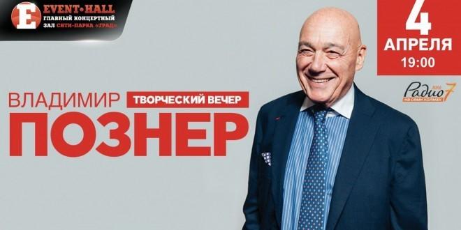 Творческий вечер Владимира Познера в Воронеже (анонс)
